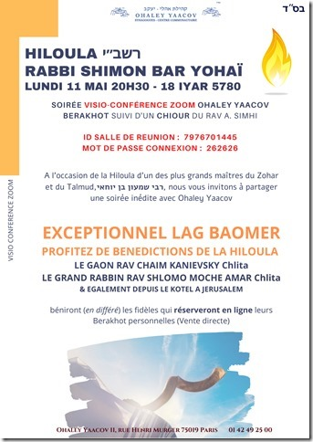 HILLOULA RABBI SHIMON BAR YOHAI 5780